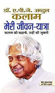 Meri Jeevan Yatra : An Autobiography of APJ Abdul Kalam