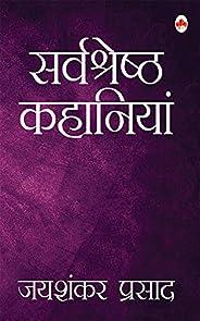 Jaishankar Prasad - Shrestha Kahaniyaan - Indrajaal and other stories
