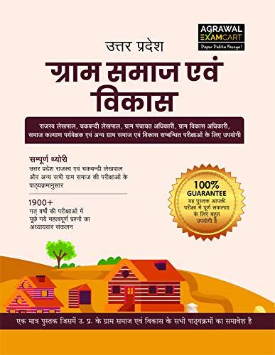 Uttar Pradesh Gram Samaj Evam Vikas 2019
