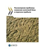Addressing Base Erosion and Profit Shifting (Russian Version) (Paperback)(Russian) - Common