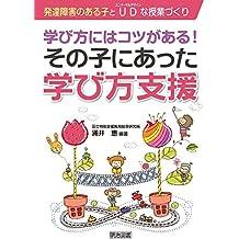 Manabikata niwa kotsu ga aru sono ko ni atta manabikata shien : Hattatsu shogai no aru ko to yunibasaru dezain na jugyozukuri.