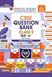 Oswaal CBSE Question Bank Class 9 Hindi B (Reduced Syllabus) (For 2021 Exam)