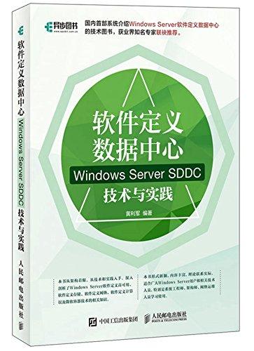 软件定义数据中心 Windows Server SDDC技术与实践 par 黄利军