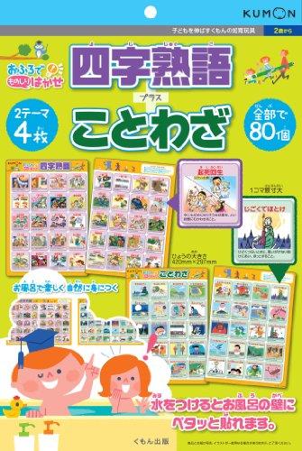 Idiom + proverb Doctor Know-all in a bath (japan import) (Kinder Für Idiom)