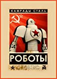 Vintage Russian Soviet Union Propaganda COMRADES OF STEEL * 250gsm Gloss ART CARD A3 Reproduction Poster