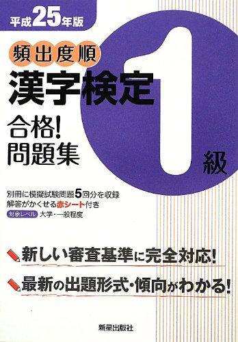 Hinshutsudojun kanji kentei ikkyu gokaku mondaishu. 2013. par Kanji gakushuÌ