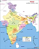 Maps of india in hindi pdf download free e book download indian political map hindi vinyl print size 48 h x 3992 gumiabroncs Image collections