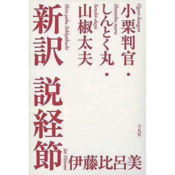 Shin'yaku sekkyōbushi : oguri hangan shintokumaru sanshō dayū