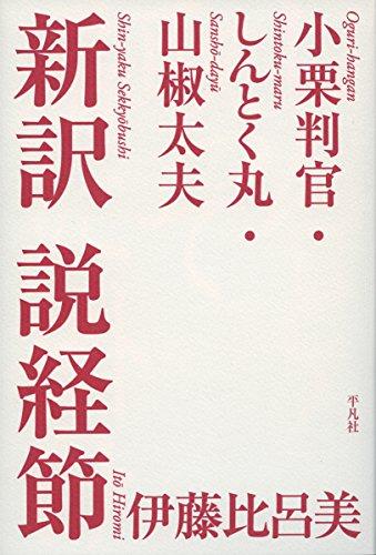"Shin'yaku sekkyoÌ""bushi : oguri hangan shintokumaru sanshoÌ"" dayuÌ"" par Hiromi ItoÌ"