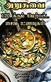 #9: Tamil vegetarian recipes cook book : cook books indian : tamil cook book : tamil cooking (Tamil Edition)