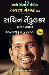 Sachin Tendulkar: Master Blaster   (Gujarati)