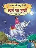 Swarg ka Haathi - Book 10 (Panchtantra Ki Kahaniyan)