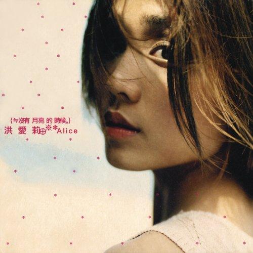 Lai Lai Lai Mp3 Song Joker Edition: Liu Xia Lai (Album Version) De Alice Hong Sur Amazon Music
