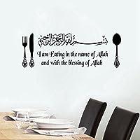 ShopSquare64 Islamische Vinyl-Wand-Dekor-Aufkleber, die im Namen Allahs Essen, die Küchen-Kunst-Abziehbild Essen