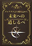 Signpost to the future: With love from Pleiades (Japanese Edition)