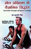 Scientific Principles of Sports Training (M.P.Ed. New Syllabus) (Hindi)