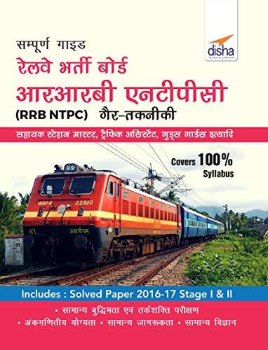 Sampooran Guide to RRB NTPC (Graduate) Exam