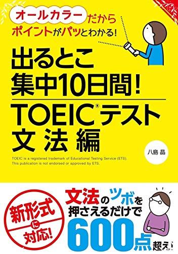 TOEIC Grammar for ten days (Japanese Edition)