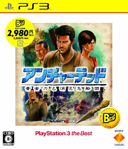 uncharted-2-among-thieves-uncharted-do-ougon-katana-to-kie-ta-sendan-playstation3-the-best-japan-imp