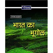 Bharat ka Bhugol - 26 AUGUST 2017