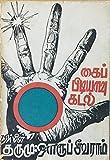 கைப்பிடியளவு கடல்: Kaippidiyalavu Kadal (Tamil Edition)