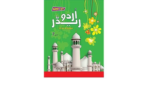 Buy Urdu Reader Class - 7 Book Online at Low Prices in India | Urdu