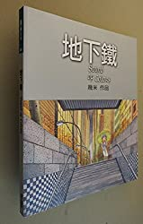 The Sound of Colors: A Journey of the Imagination (IN CHINESE)