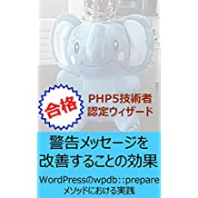 Effects of Improving the Warning Message - wpdb::prepare in WordPress: A Thesis for PHP engineer security wizard (Japanese Edition)
