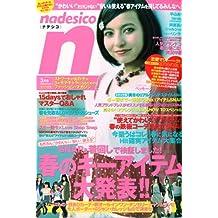 nadesico ( ナデシコ ) 2010年 03月号 [雑誌]
