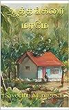 ஆத்தங்கரை மரமே (Tamil Edition)