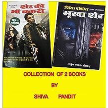 Reema Bharti Novels In Hindi Pdf