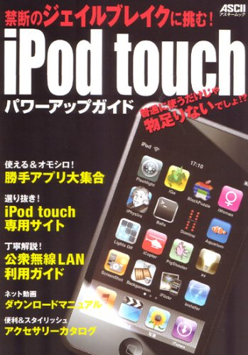iPod touchパワーアップガイド_禁断のジェイルブレイクに挑む! (アスキームツク)