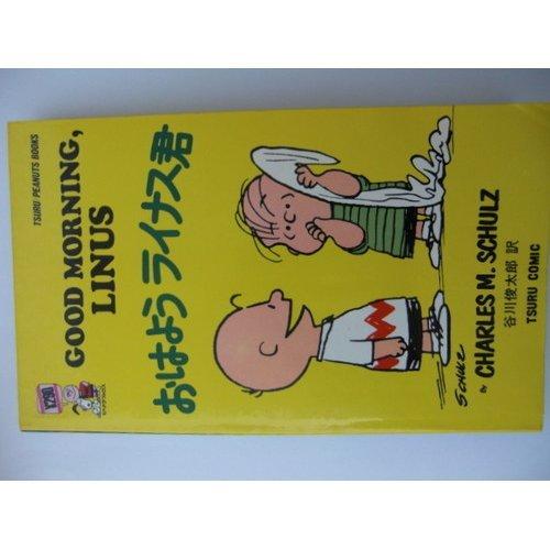 おはようライナス君 (Snoopy books)