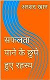 सफलता पाने के छुपे हुए रहस्य: सफलता के मंत्र (Hindi Edition)
