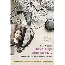 Пока еще ярок свет... О моей жизни и утраченной родине (Russian Edition)