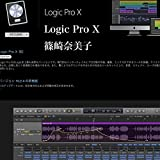 Logic Pro X (Japanese Edition)