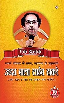 Uddhav Bala Saheb Thackeray : उद्धव बाला साहेब ठाकरे (Hindi Edition) by [Himanshu Sharma]