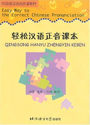 Easy Way to the Correct Chinese Pronunciation by Kang Yuhua (2003-01-02)