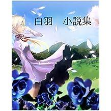 sirohane shousetushuu (Japanese Edition)