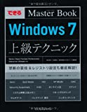 Windows 7 joÌ'kyuÌ' tekunikku : Starter Home Premium Professional Enterprise Ultimate taioÌ'