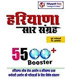 Haryana Sar Sangrah 5500+ Booster