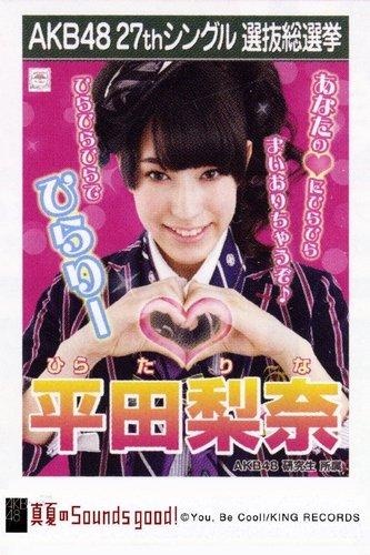 ?SUENA BIEN! TABLERO DE TEATRO DE LA AKB48 ELECCIONES OFICIALES FOTOGRAF?A 27O VIDA DE SOLTERO DE SELECCI?N PLENO VERANO HIRATA RINA (JAP?N IMPORTACI?N)