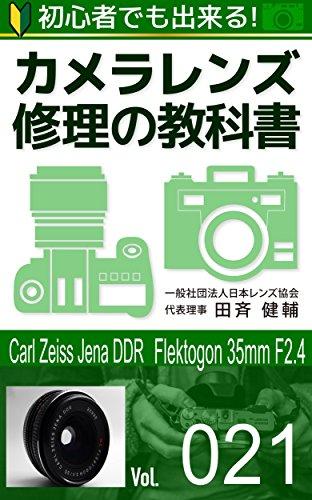 shoshinshademodekirukamerarennzushuurinokyoukasho: carlzeissjenaddr35mmf25hen (Japanese Edition)