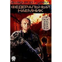 Федеральный наемник (Russian Edition)
