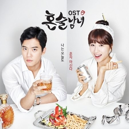 drinking-solo-ost-tvn-drama