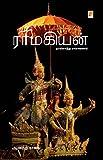 ராமகியன் தாய்லாந்து ராமாயணம் / Ramakiyan: Thailand Ramayanam (Tamil Edition)