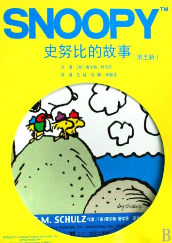 Book Series One (Book21-25) Snoopy Pocket Book Series (Chinese Edition)