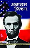 Abraham Lincoln  (Hindi)