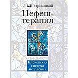 Нефеш-терапия : библейская система исцеления (Russian Edition)