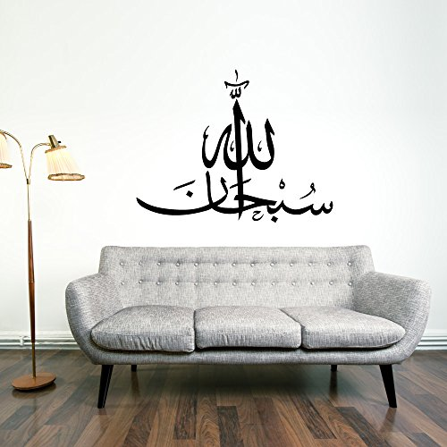 A989 | Meccastyle | Islamische Wandtattoos - Subhanallah- M - 80cm x 62cm- 06. Silber